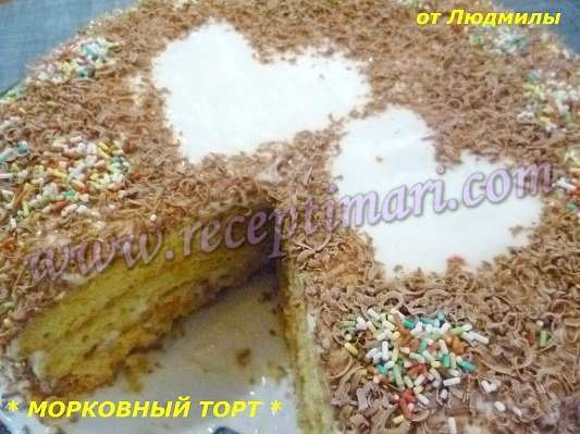 морковный торт лучший рецепт