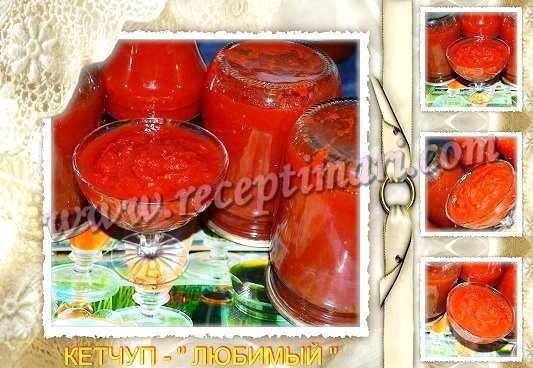 рецепт кетчупа в домашних условиях на зиму
