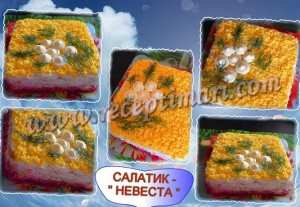 салат невеста рецепт с фото