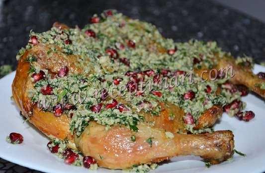 курица по кобулетски с зеленью гранатом и грецкими орехами
